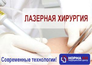 ЛАЗЕРНАЯ ХИРУРГИЯ в медицинском центре НОРМА-XXI