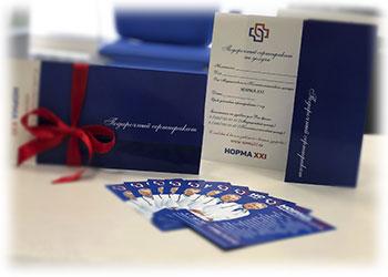 Подарочный сертификаты медицинского центра НОРМА-21