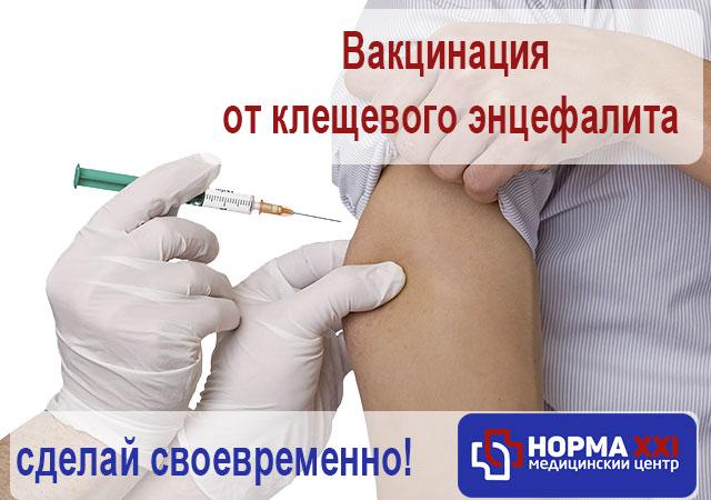Вакцина от клещевого энцефалита в медицинском центре НОРМА-XXI