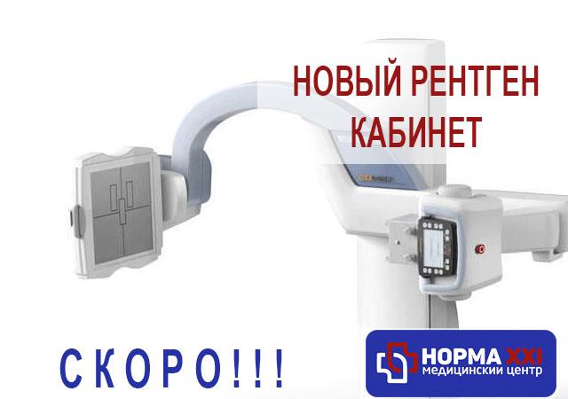 Рентген кабинет, медицинский центр НОРМА-XXI
