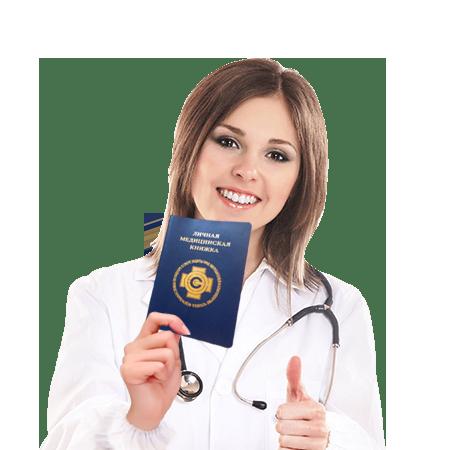 Медицинские книжки в медцентре НОРМА-XXI