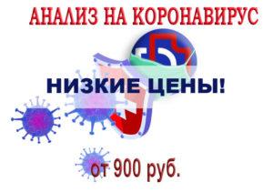 низкие цены на анализы на короновирус