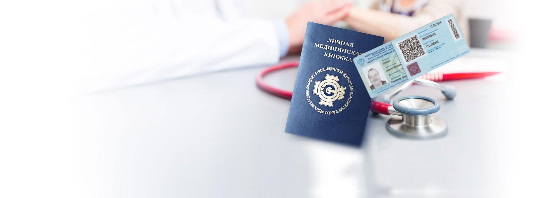 Оформление медицинских книжек в медцентре НОРМА-XXI.