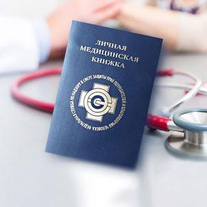 Медицинские книжки в Зеленограде.