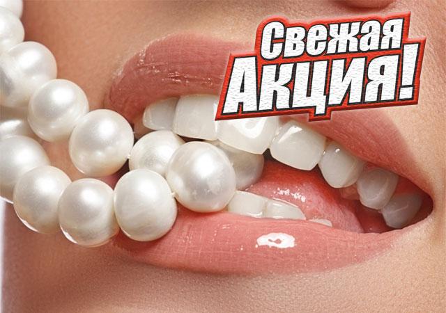 Отбеливание зубов Amazing White (США) + профессиональная чистка полости рта - по уникальной цене!