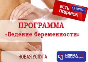 Программа ведение беременности