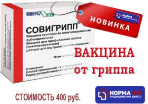 Совигрипп. Медицинский центр НОРМА-XX!